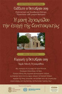 Το άγνωστο λάβαρο της Μονής Αγκαράθου @ Δήμος Ηρακλείου Κρήτη