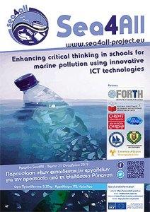 Εργαλεία προστασία θαλάσσιας ρύπανσης @ ΙΔΡΥΜΑ ΤΕΧΝΟΛΟΓΙΑΣ & ΕΡΕΥΝΑΣ ΗΡΑΚΛΕΙΟ ΚΡΗΤΗ