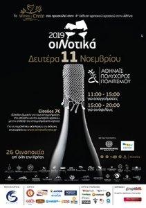ΟιΝοτικά 2019 @ Αθήνα Πολυχώρο Πολιτισμού Αθηναϊς