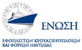 ΕΝΩΣΗ - ΝΑΥΤΙΛΙΑ- ΚΡΟΥΑΖΙΕΡΑ