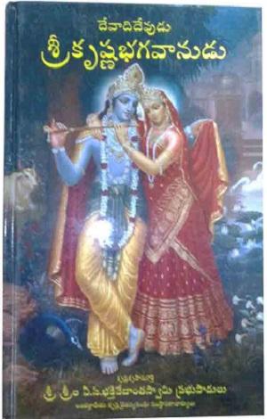 Krsna-Telugu
