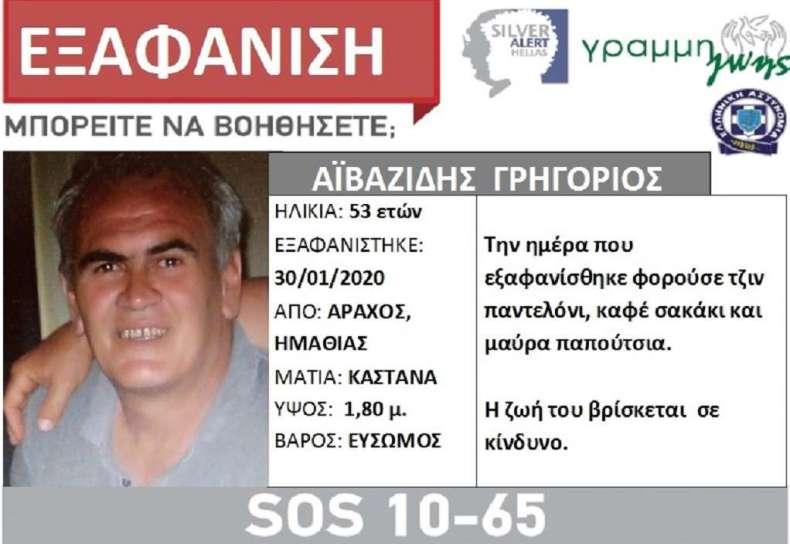 Εξαφάνιση 53χρονου στην Ημαθία