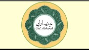 2017 Eidul-Fitr Message - GSalam.Net