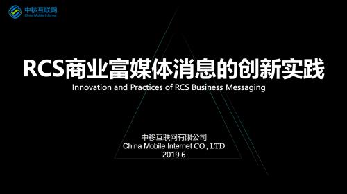 GSMA RCS Business Messaging Seminar: Intelligently Transforming Consumer Experiences, Shanghai – Speakers' Presentations image