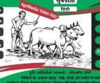 હવે ખેડૂતોના ટેરવે ઘુમશે માહિતી,  ભારત સરકારે લોંચ કરી સૌ પ્રથમ વિડિયો મોબાઇલ એપ્લીકેશન…