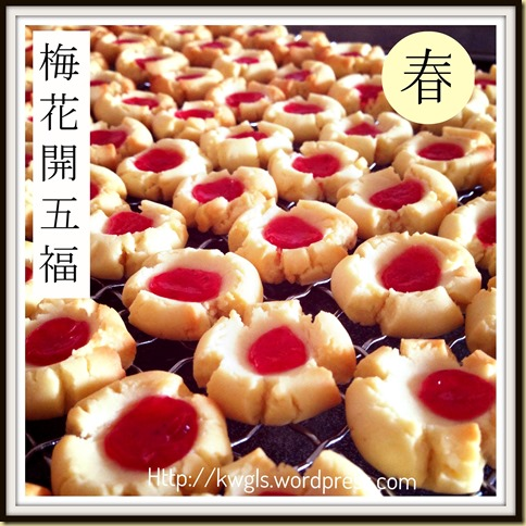 I Like My Cookies To Look Like Flowers During Chinese New Year–Plum Blossom Cookies (梅花饼)