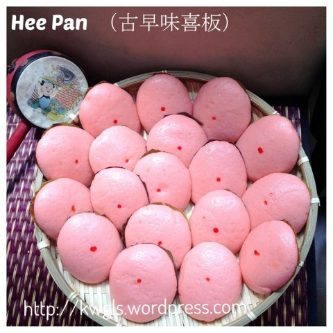 Another Hee Pan Recipe–Sweet Potatoes Hee Pan (番薯喜板)