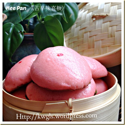 A Chinese Steamed Cake That I Am Not Familiar With–Hee Pan or Xi Ban (古早味喜板)