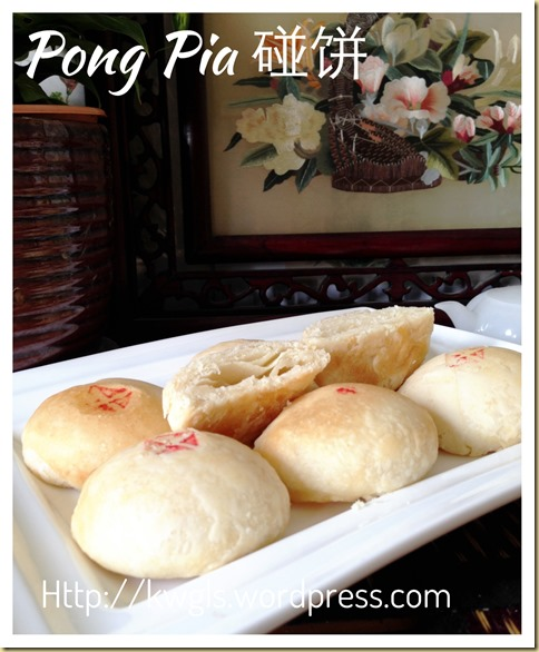Sugar Puff, Sun Biscuit And Pong Piah (太阳饼, 碰饼)