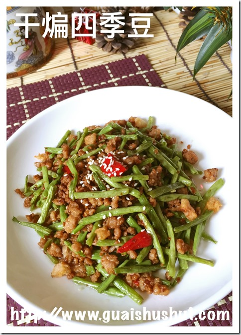 Sichuan Style Dried Fried French Beans (干煸四季豆)