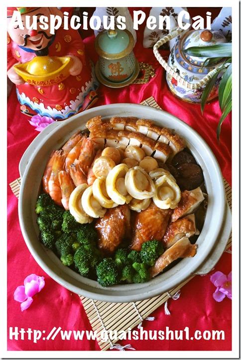 Poon Choi aka Peng Cai or Basin Dish (盆菜)