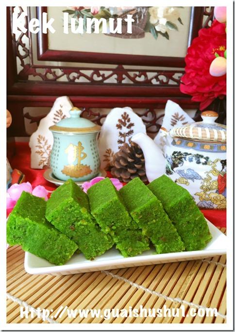 Sarawak Kek Lumut Or Green Moss Steamed Cake (砂朥越青苔蒸糕)
