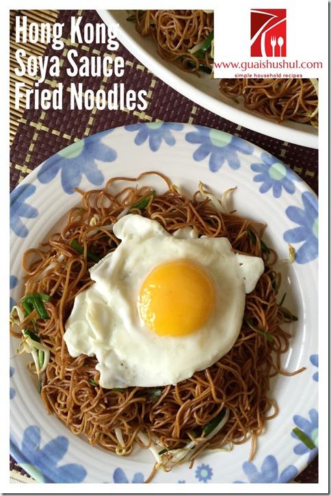 Hong Kong Supreme Soya Sauce Fried Noodles (豉油皇炒面)