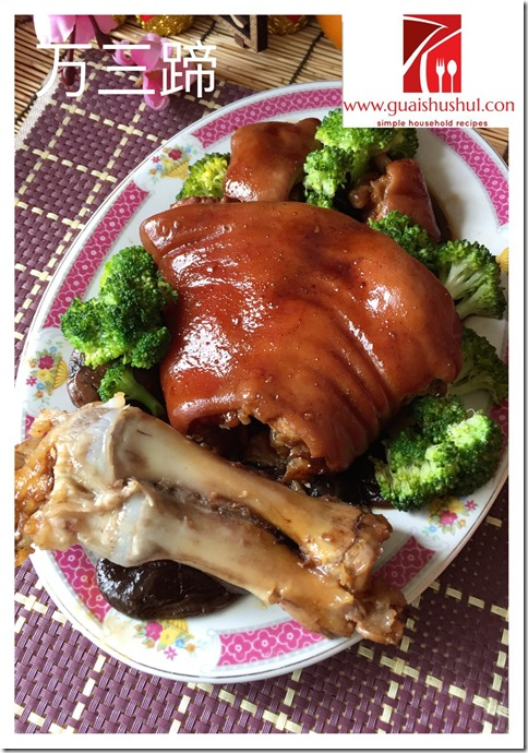 Famous Chinese Recipe: Wansan Pork Knuckles (苏菜之: 万三蹄)