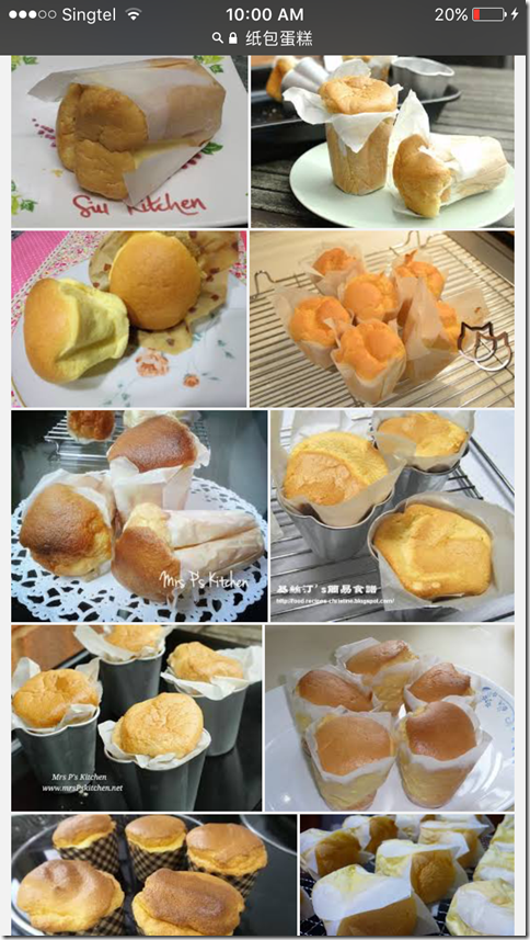 Hong Kong Paper Wrapped Sponge Cake (香港古早味纸包鸡蛋糕)