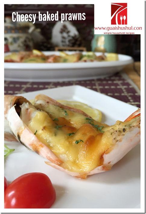 Cheesy Baked Prawns (奶酪烤虾)