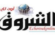 Journal El Echourouk - echorouk Onlineجريدة الشروق اليومي الجزائرية