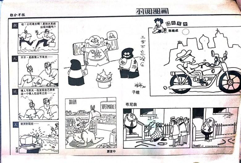 Chinese Comics Manhua #1