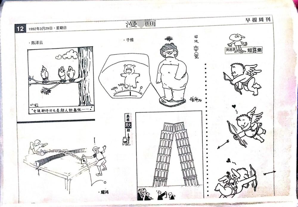 Chinese Comics Manhua #10