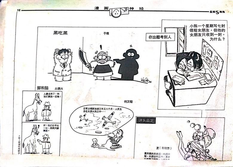 Chinese Comics Manhua #2