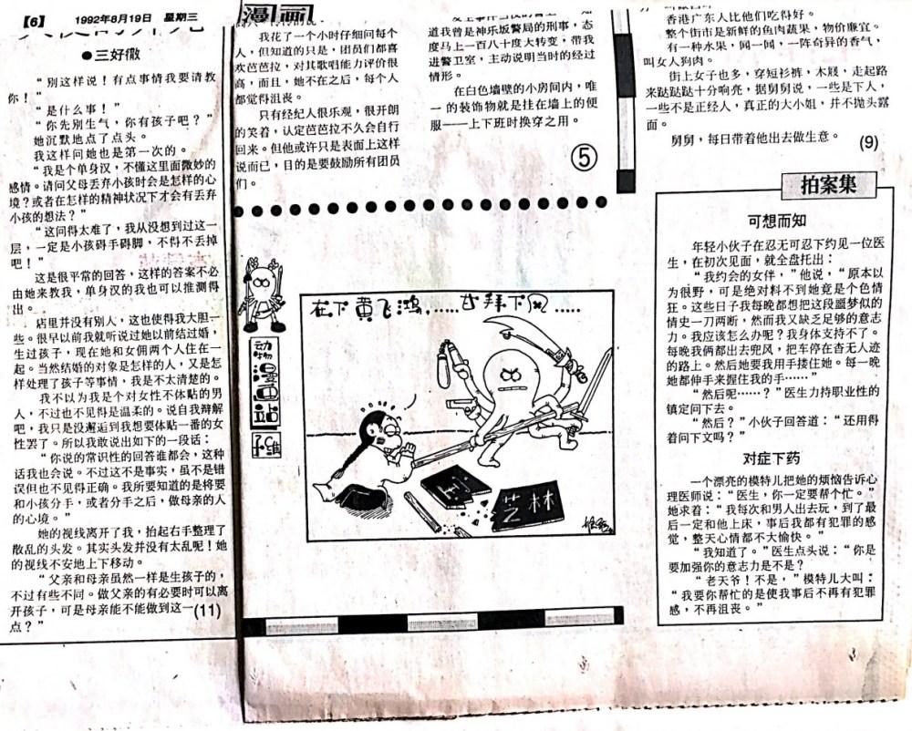 Chinese Comics Manhua #21