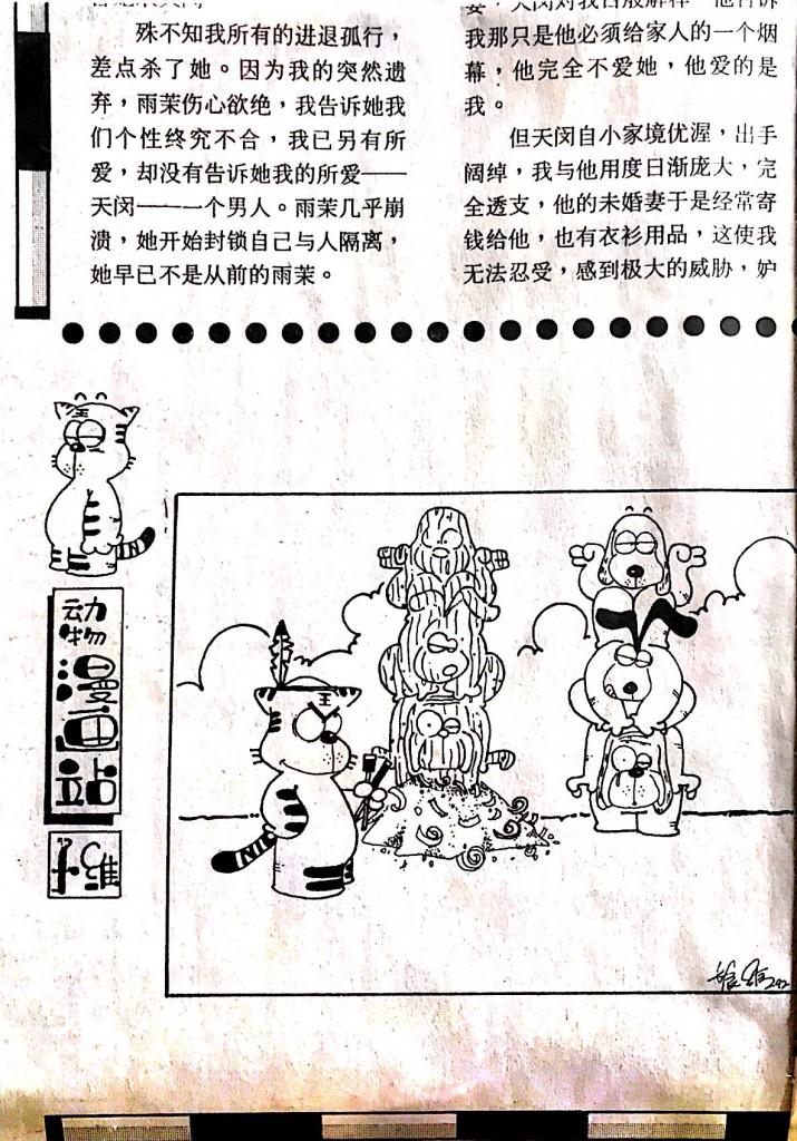 Chinese Comics Manhua #22