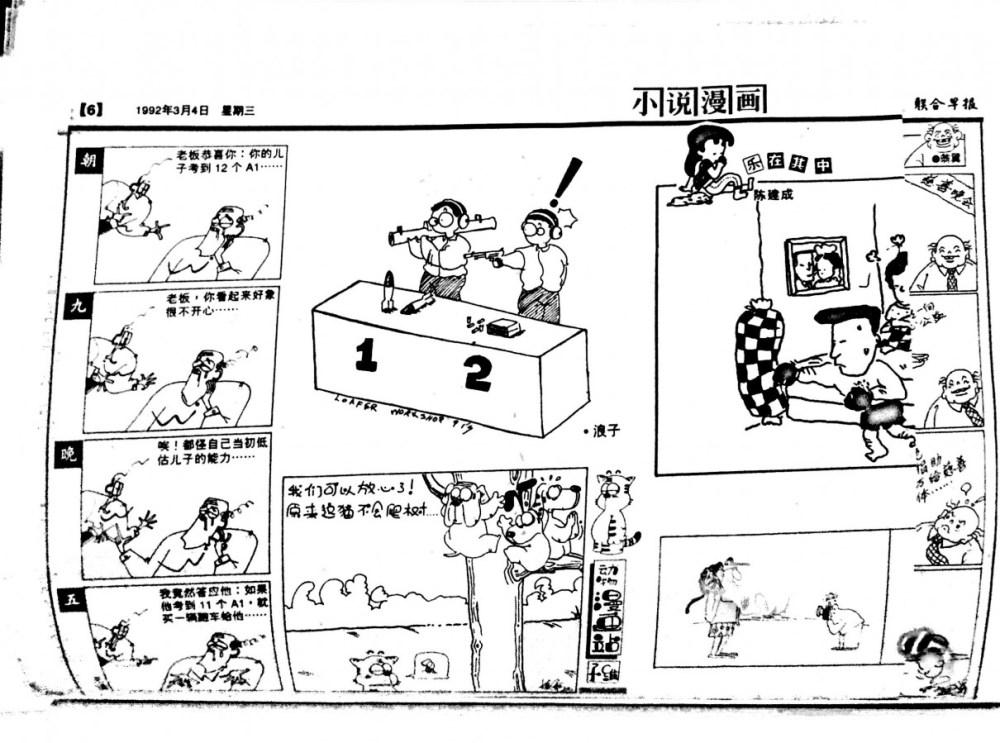 Chinese Comics Manhua #3
