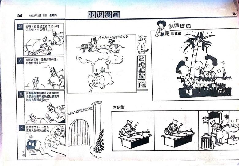 Chinese Comics Manhua #4