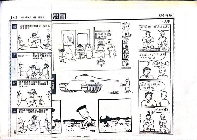 Chinese Comics Manhua #5-min
