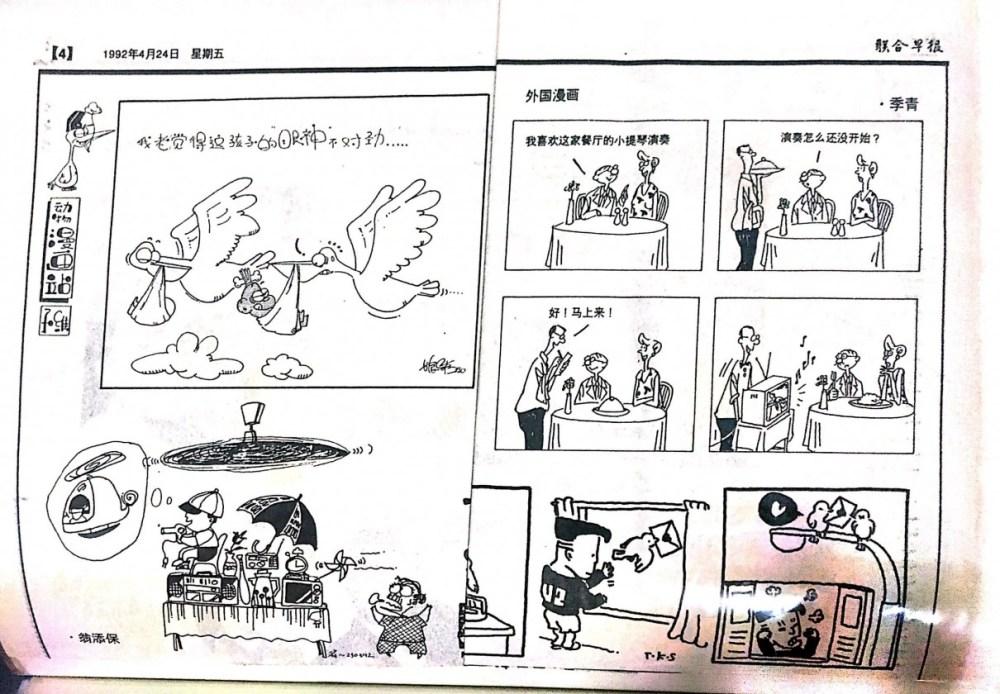 Chinese Comics Manhua #6-min