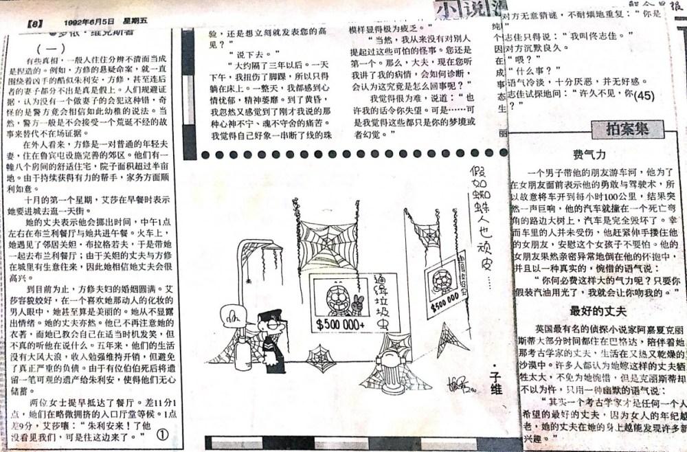 Chinese Comics Manhua #9