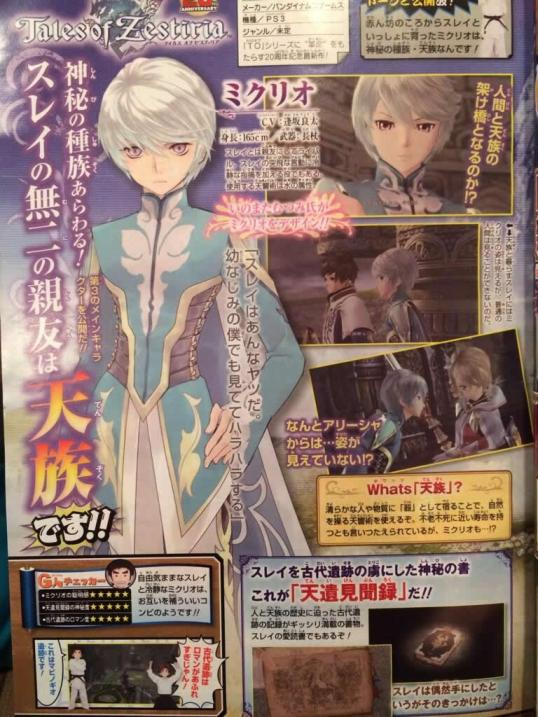 tales of zestiria scan mikurio