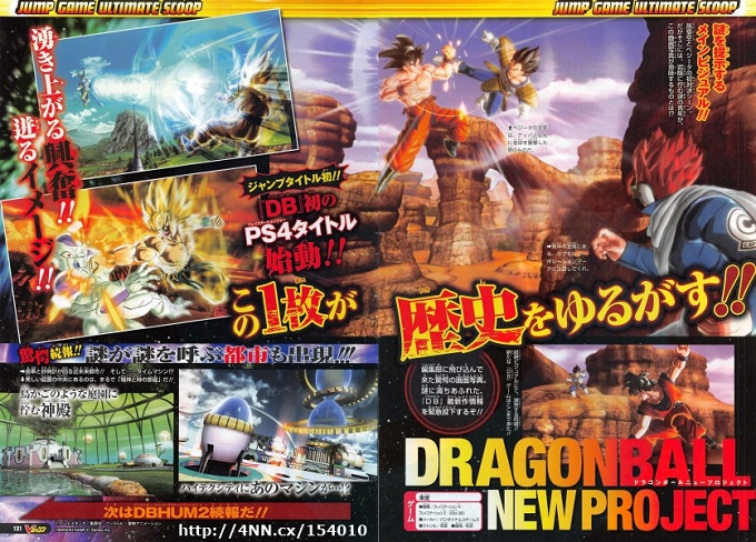 Dragon Ball New Project V-Jump