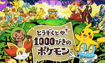 The Band of Thieves & 1000 Pokemon 1