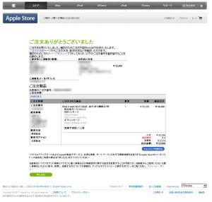 iPad2 購入完了