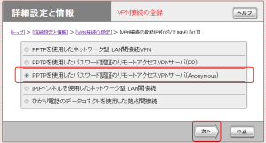 NVR500 PPTP設定 01