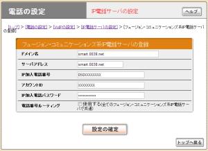 NVR500 電話の設定 → VoIPの設定 → IP電話サーバの設定 3