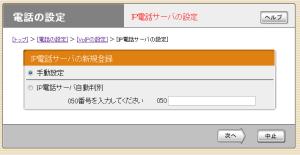 NVR500 電話の設定 → VoIPの設定 → IP電話サーバの設定