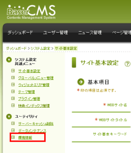 BaserCMS システム設定画面
