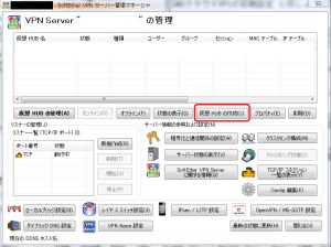 SoftEther VPN 管理画面トップ 01