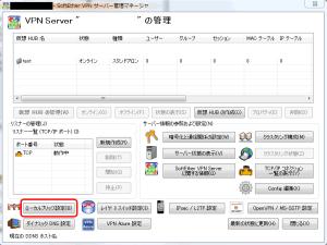 SoftEther VPN 管理画面トップ 02