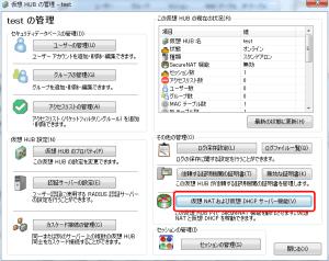 SoftEther VPN SecureNAT設定画面 01