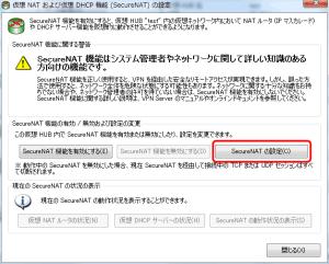 SoftEther VPN SecureNAT設定画面 02