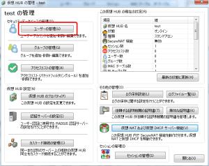 SoftEther VPN ユーザー追加画面
