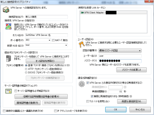 SoftEther VPN Client 新規追加画面 02