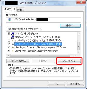 Windows ネットワークアダプター プロパティ画面