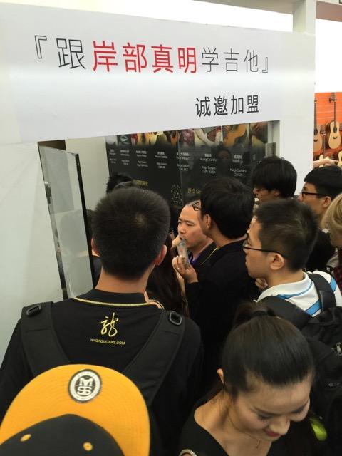 MusicChina2015_II_ - 18
