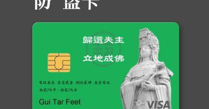 郵政金融卡狂想曲,你會想辦哪一張?? Part.1
