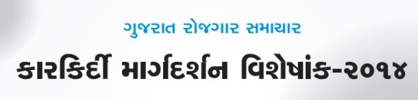 Gujarat Rojgar Samachar Career Guidance Special 2014