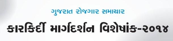 Gujarat Rojgar Samachar Career Guidance Special 2014